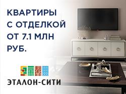 ЖК «Эталон-Сити» от ГК «Эталон»! Квартиры с отделкой от 7,1 млн рублей